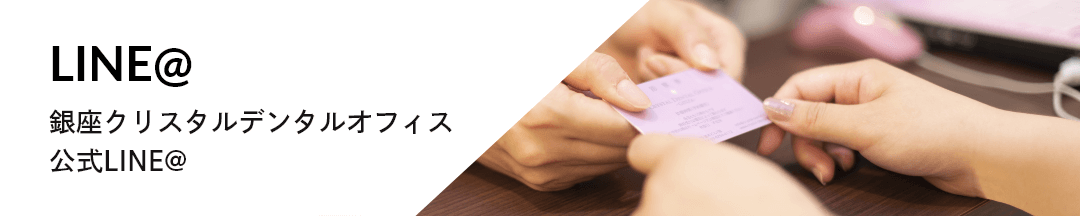 LINE@ 銀座クリスタルデンタルオフィス公式LINE@