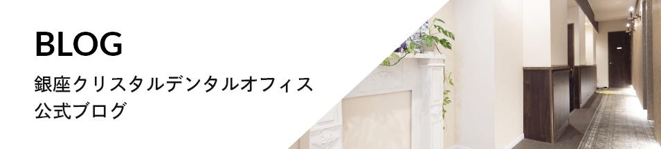 BLOG 銀座クリスタルデンタルオフィス公式ブログ